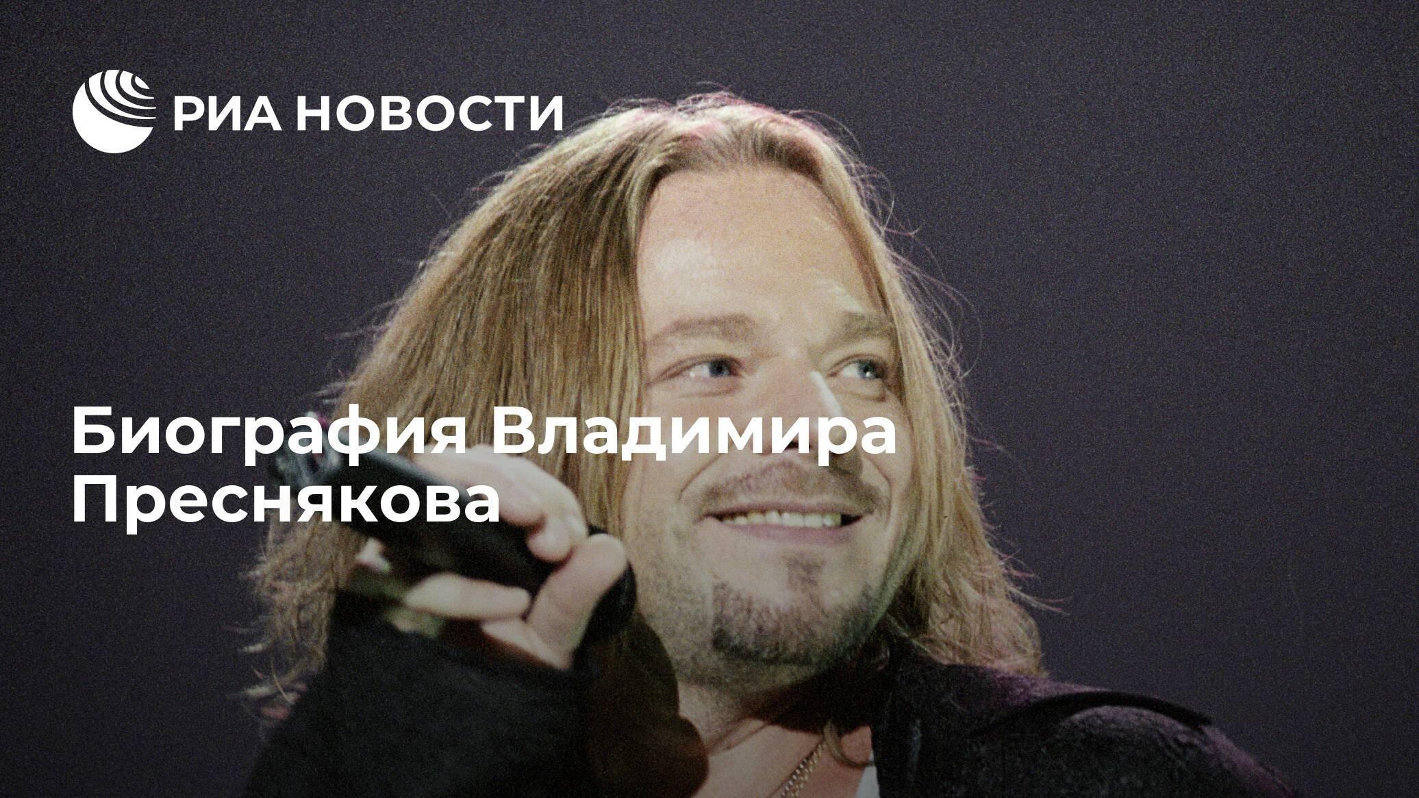 Пресняковвладимирпетрович
