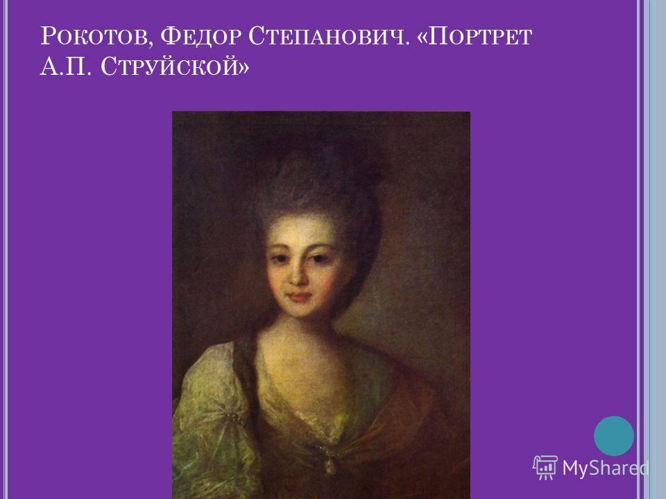 Рокотов, фёдор степанович - вики