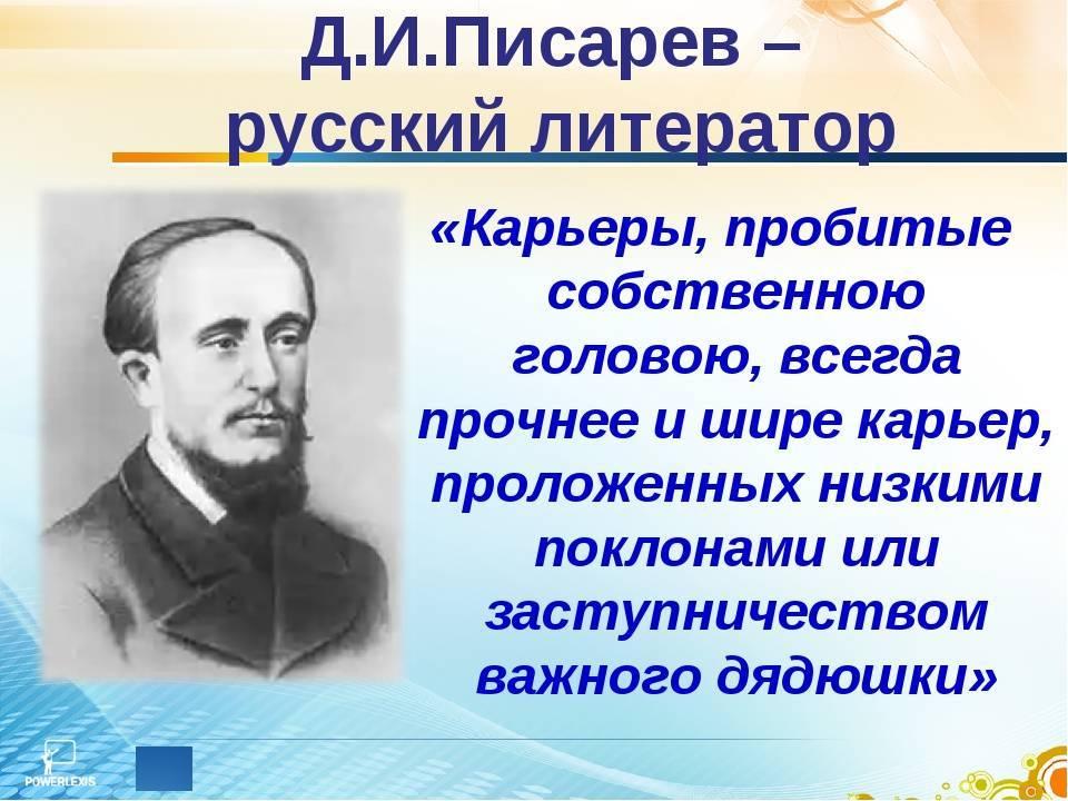 Биография Дмитрия Писарева