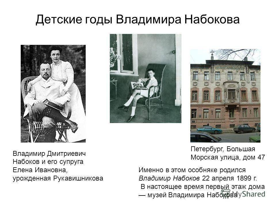 Биография неординарного и многогранного писателя владимира нобокова