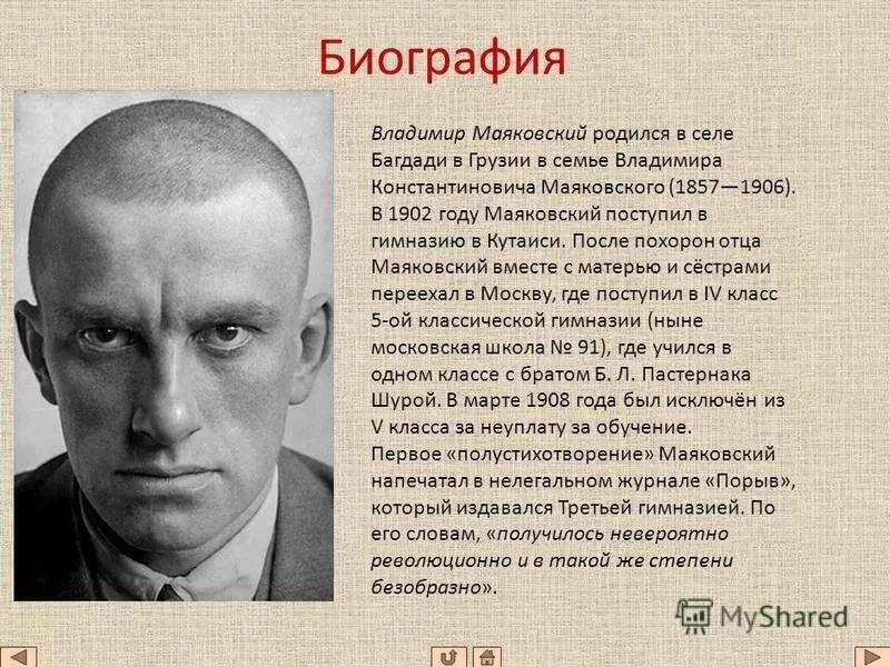 Владимир маяковский   русская литература вики   fandom