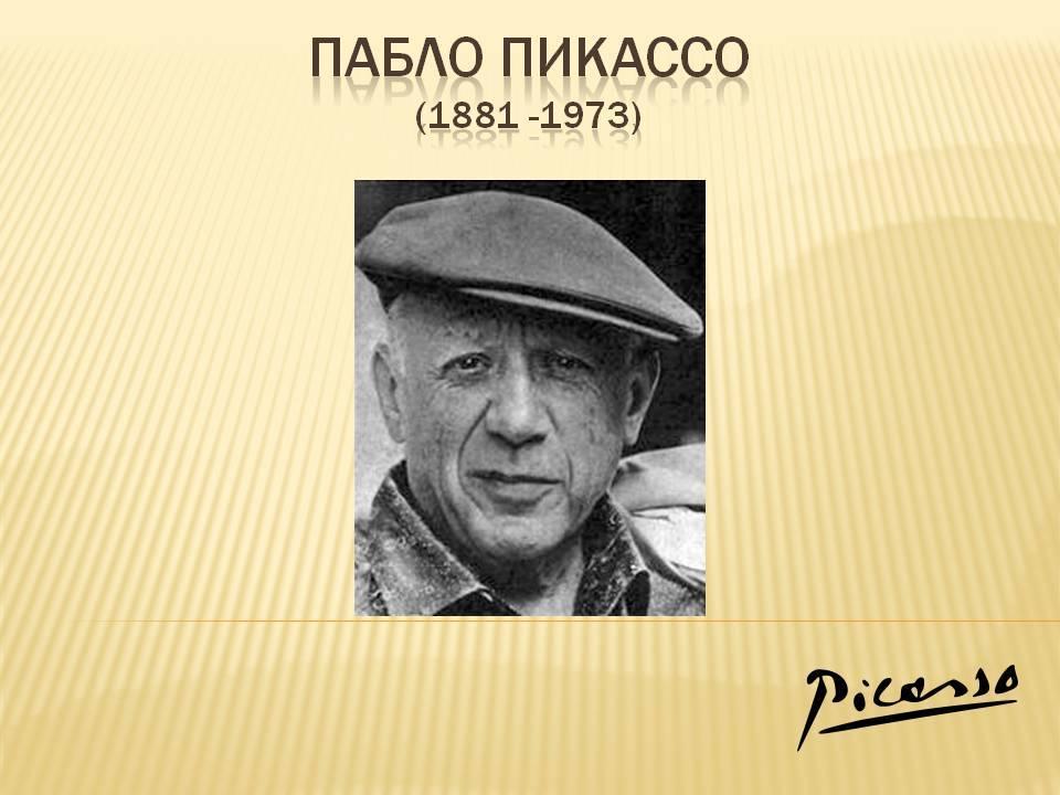 Как пикассо украл джоконду, из-за чего поссорился с шагалом и другие истории из жизни самого дорогого художника в мире