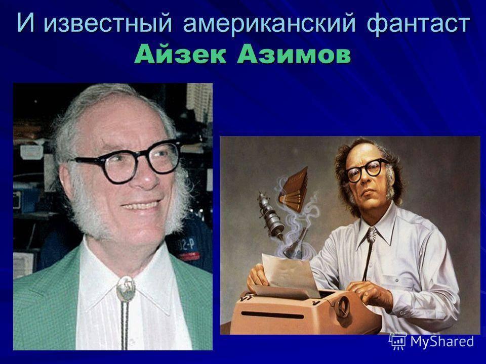 Айзек азимов - биография, информация, личная жизнь