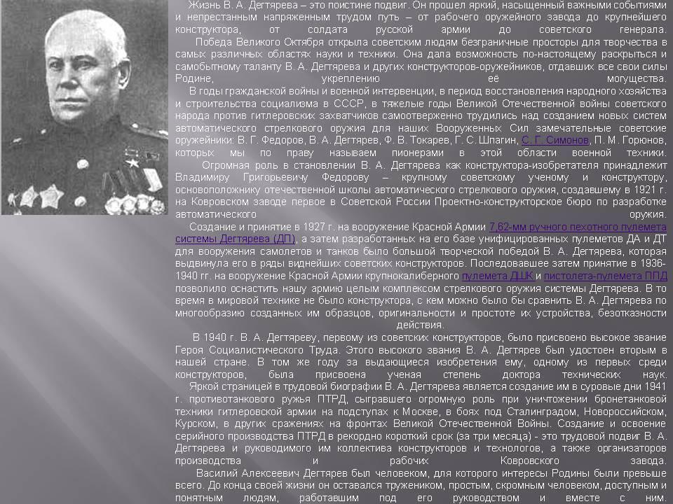 Биография дегтярев василий алексеевич