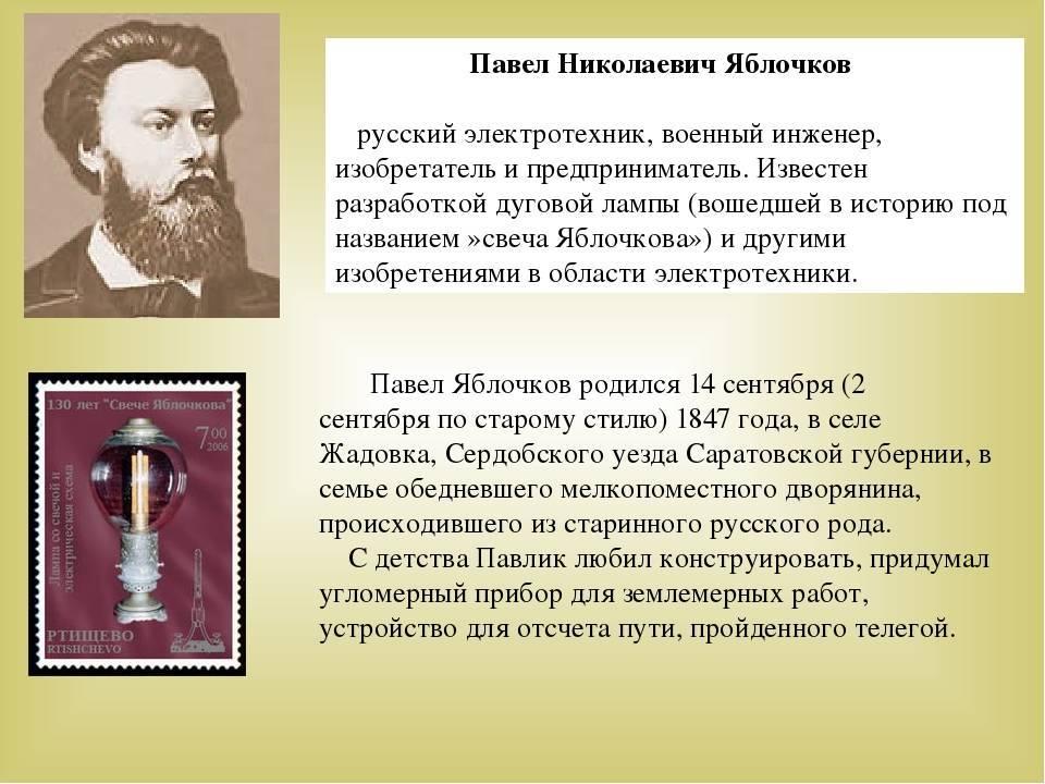 Павел николаевич яблочков — изобретатель дуговой лампы