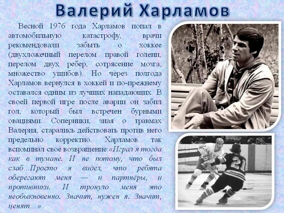 Трагическая история хоккеиста валерия харламова