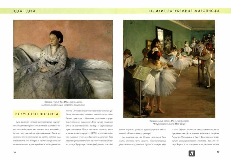Самые знаменитые картины эдгара дега: описание и фото