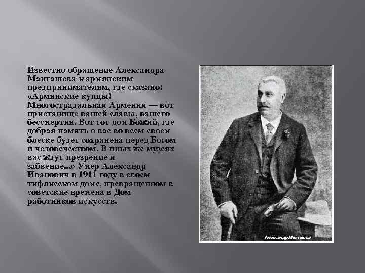 Москва армянская: известные семьи с армянскими корнями, потратившие миллионы на российскую столицу