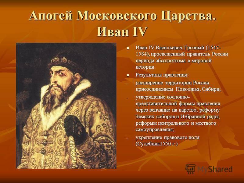 Первый царь россии иван 4 грозный: биография, основные характеристики правления, семья и жены