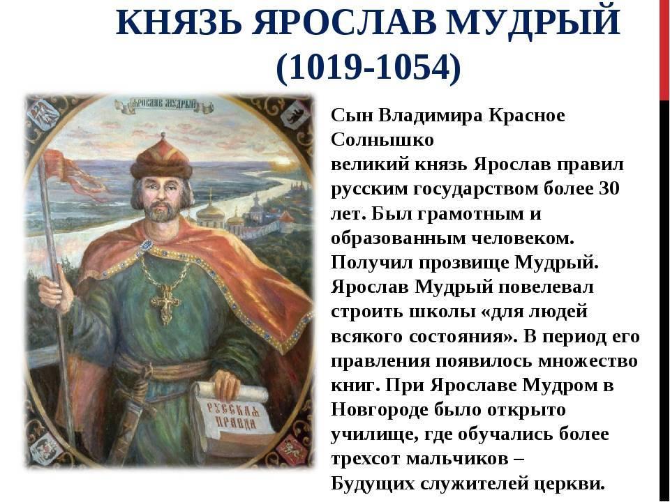 Ярослав мудрый - биография, правление, личная жизнь, фото и смерть - 24сми