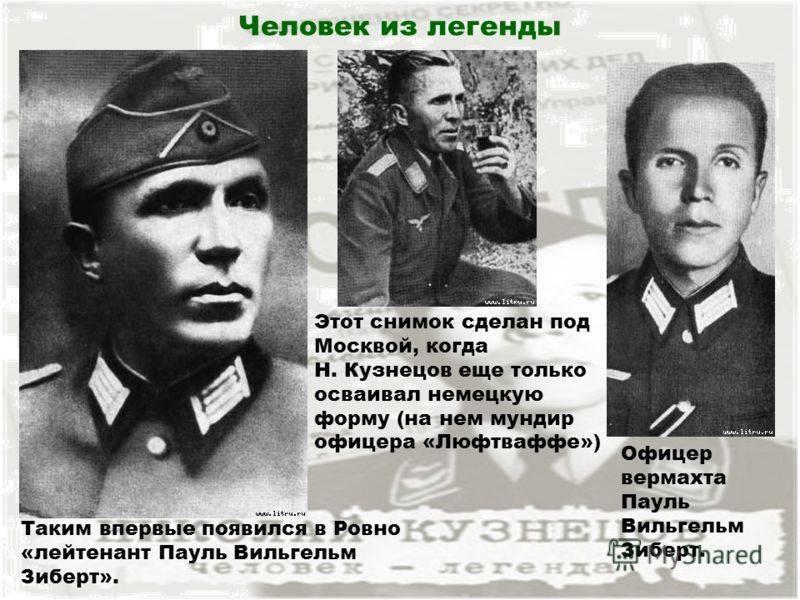 Конон молодый, 16 фактов о советском разведчике