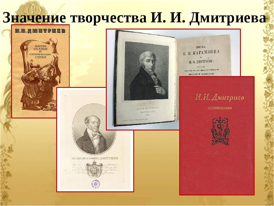 Иван иванович дмитриев: краткая биография, фото