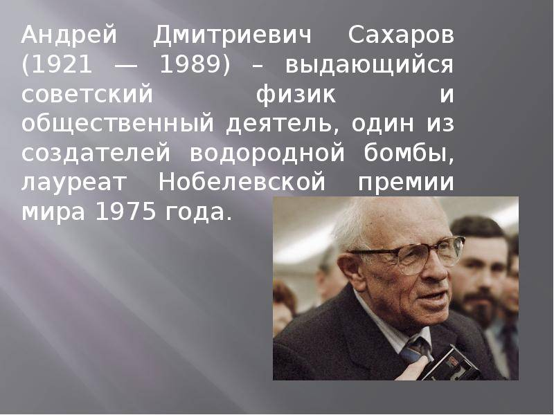 Андрей сахаров – биография, фото, личная жизнь, книги, водородная бомба   биографии