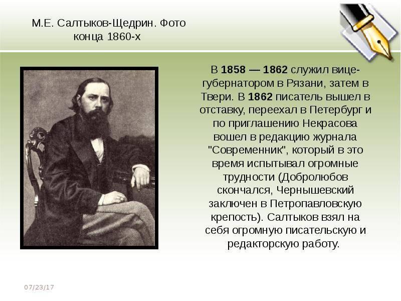 Библиотека школьника и студента: салтыков-щедрин. биография.