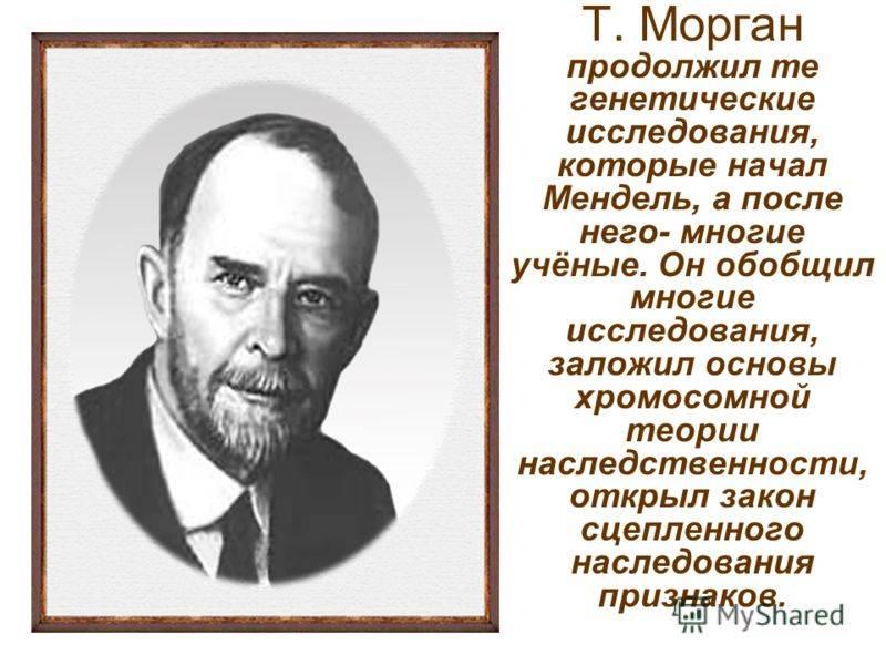 Морган томас