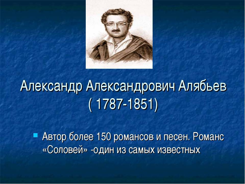 Алябьев, александр александрович