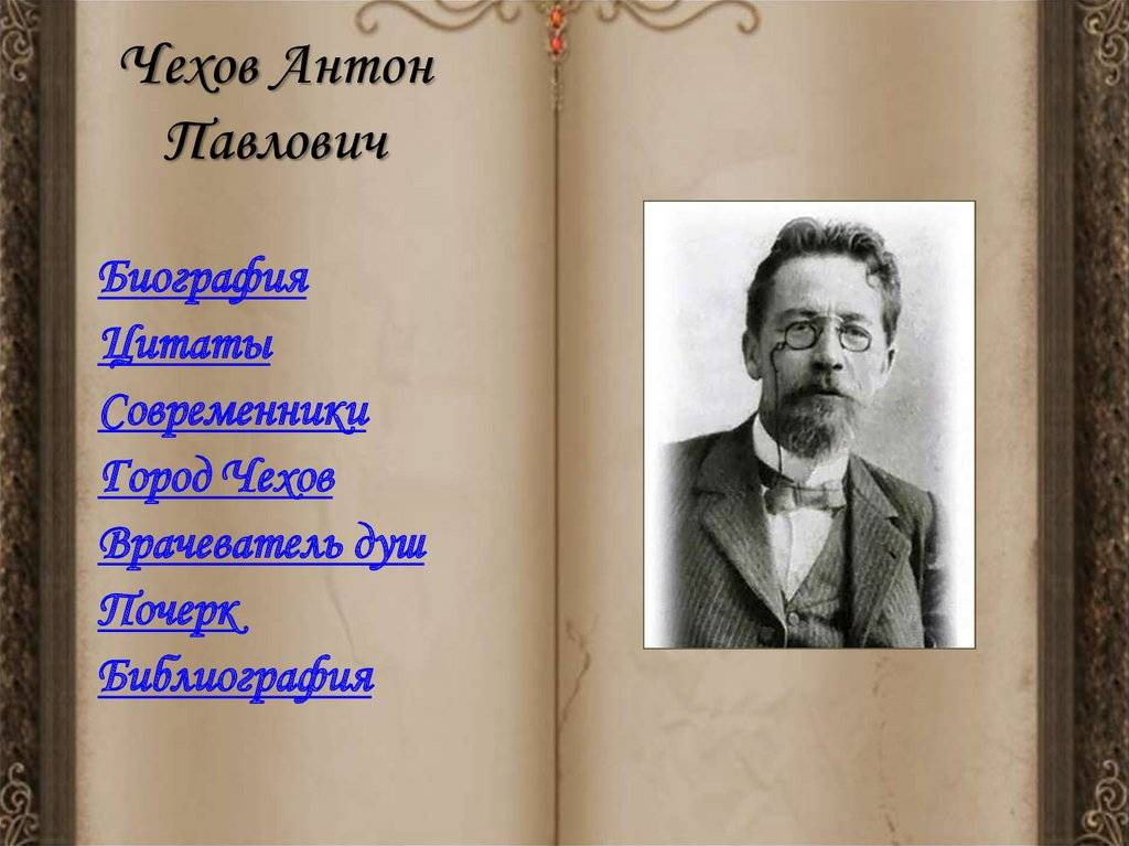 Антон павлович чехов краткая биография, интересные факты, его жизнь и творчество