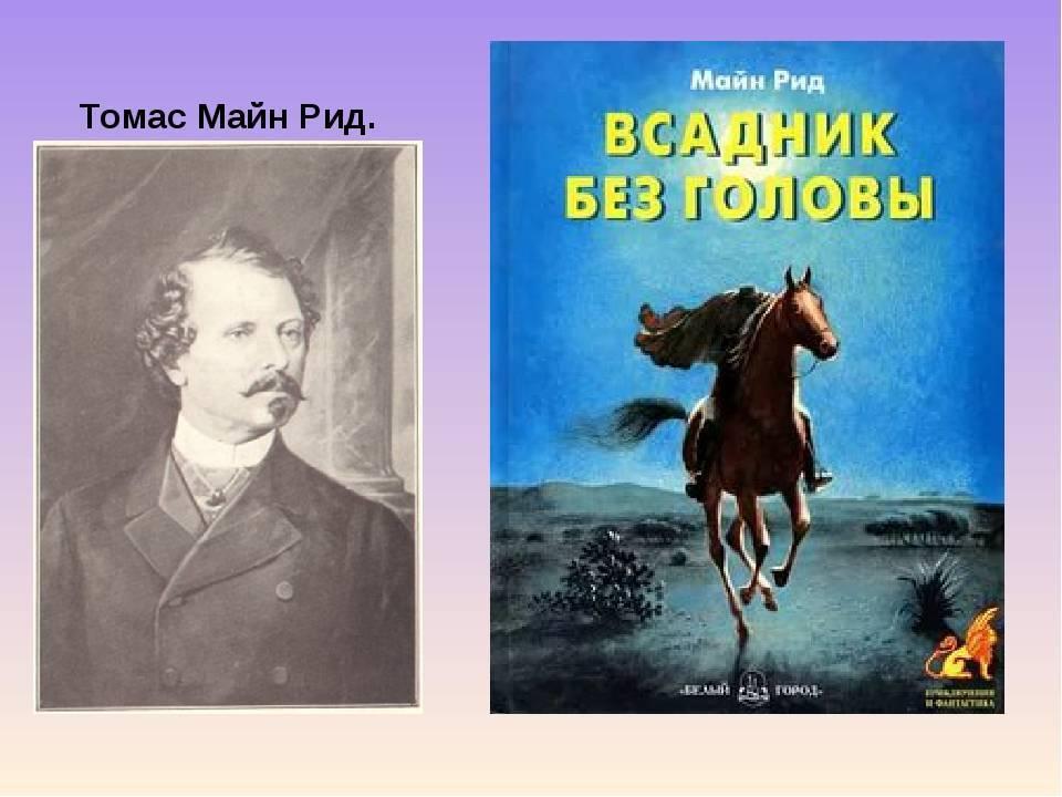 Томас майн рид – биография, фото, личная жизнь, книги - 24сми