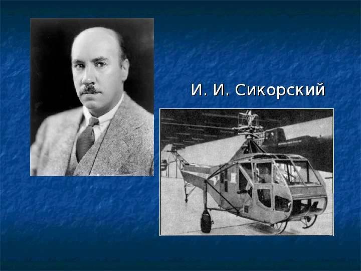 Монархист с винтом: как русский эмигрант придумал вертолет