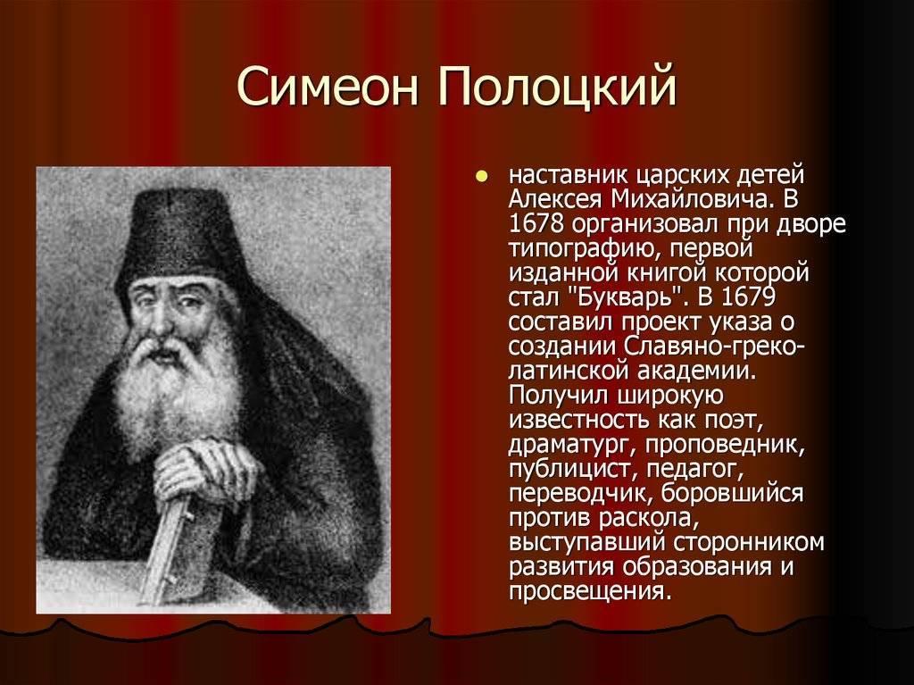 Полоцкий, симеон - вики