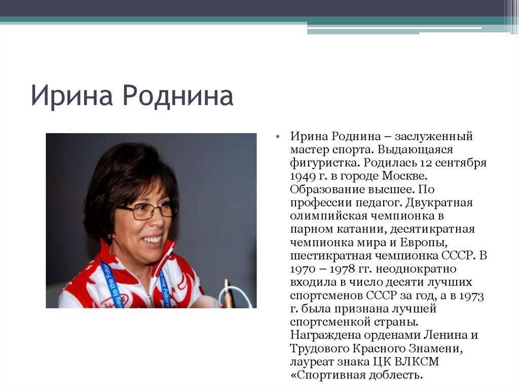 Ирина роднина: биография и личная жизнь
