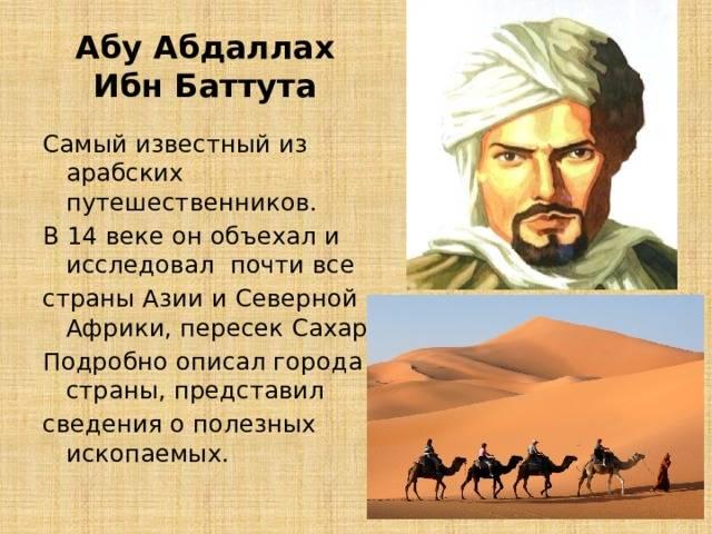 Кто такой ибн баттута, что он открыл, чем знаменит