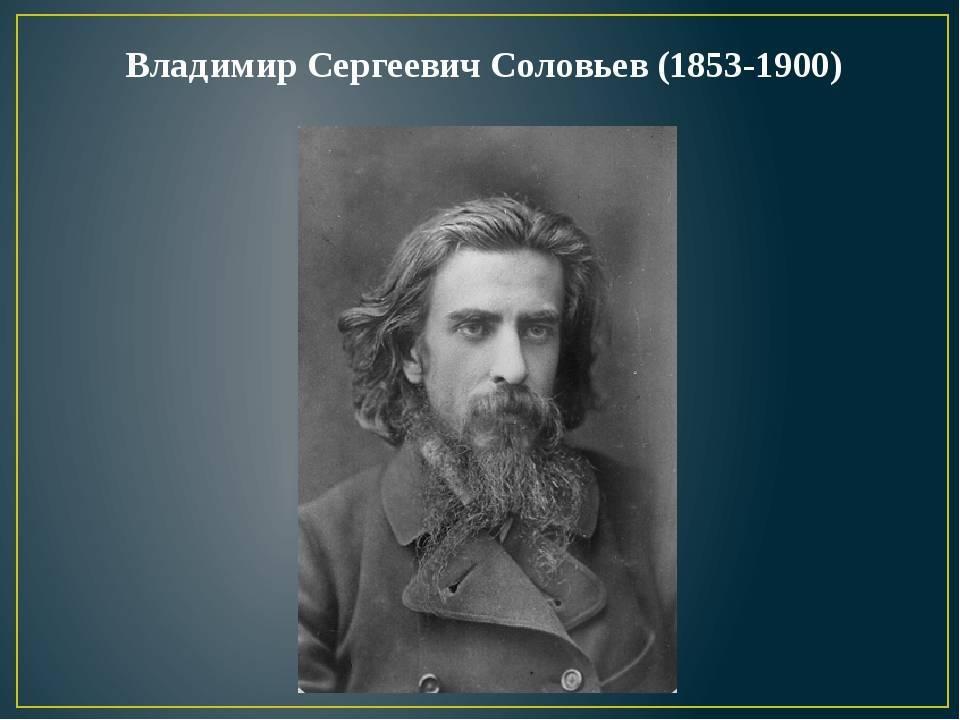 Владимир соловьев: биография, личная жизнь, семья, жена, дети (фото)