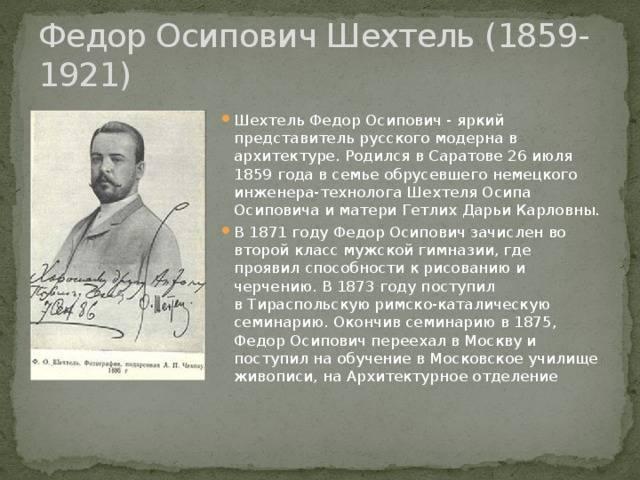 Федор осипович шехтель — краткая биография