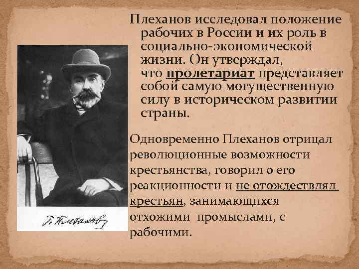 Георгий валентинович плеханов — краткая биография | краткие биографии