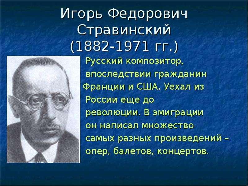 Игорь фёдорович стравинский: биография и творчество композитора