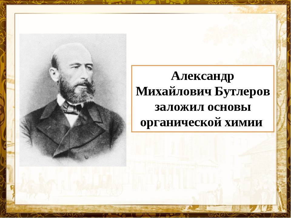 Бутлеров александр михайлович — интересные факты | vivareit