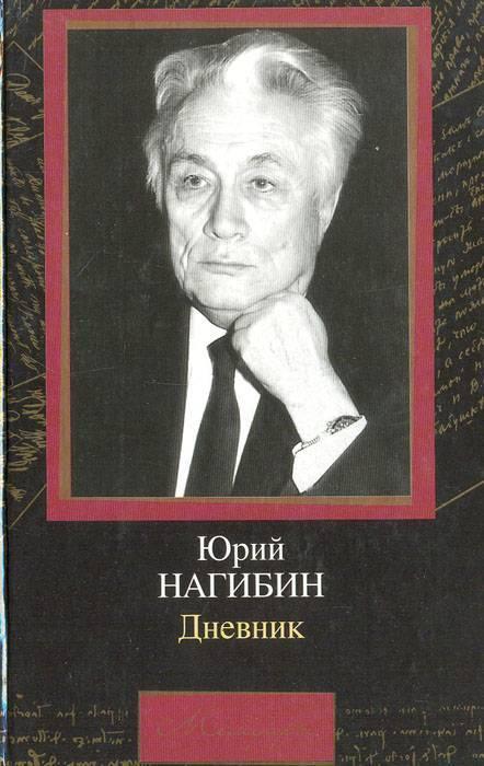 Нагибин, юрий маркович
