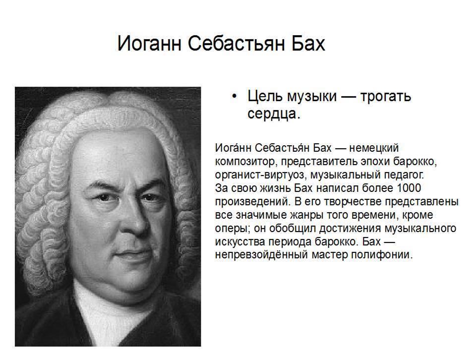 Композитор и музыкант иоганн себастьян бах: информация о жизни и творчестве восьмого сына
