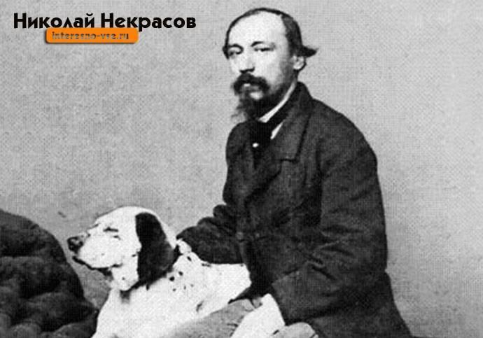 Николай алексеевич некрасов - биография, информация, личная жизнь