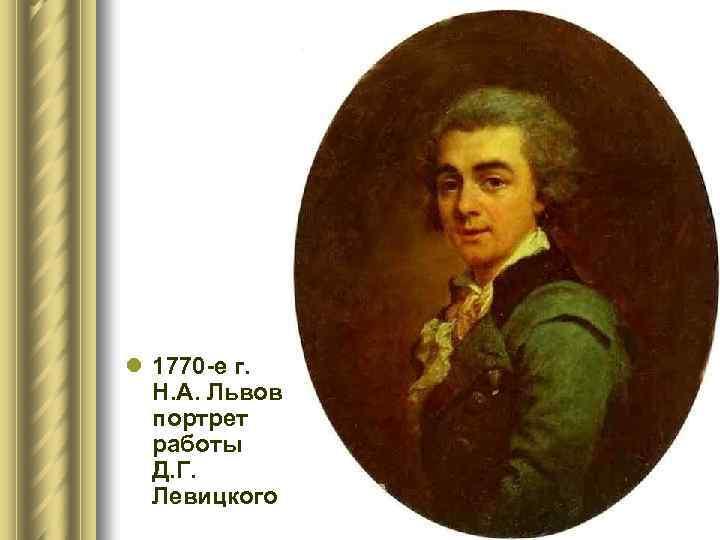 Архитектор львов николай александрович: биография, творчество