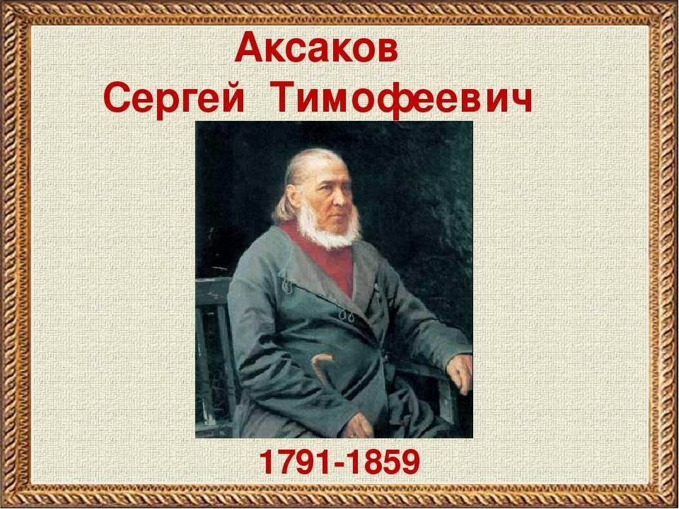 Биография аксакова сергея кратко для детей 4 класс