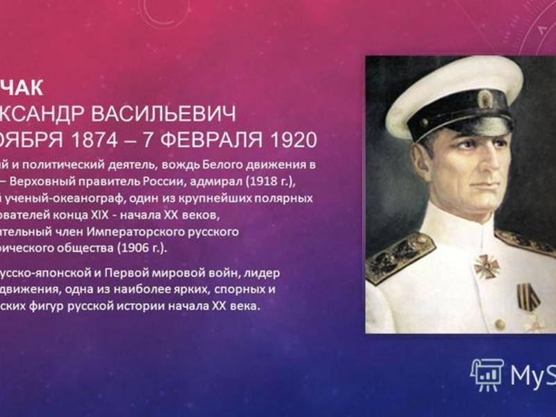 Александр васильевич колчак: биография, личная жизнь, военная карьера, фото адмирала, дата и причина смерти :: syl.ru
