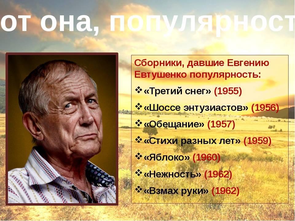 Евгений евтушенко - биография, информация, личная жизнь, фото, видео