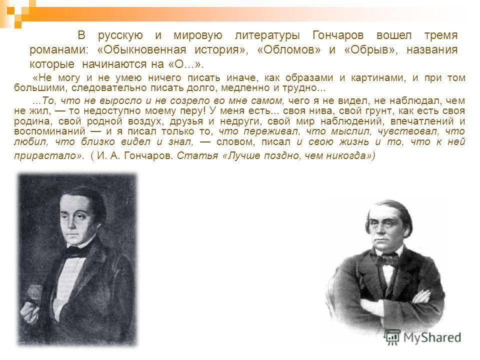 Краткая биография гончарова ивана александровича: самое главное и важное