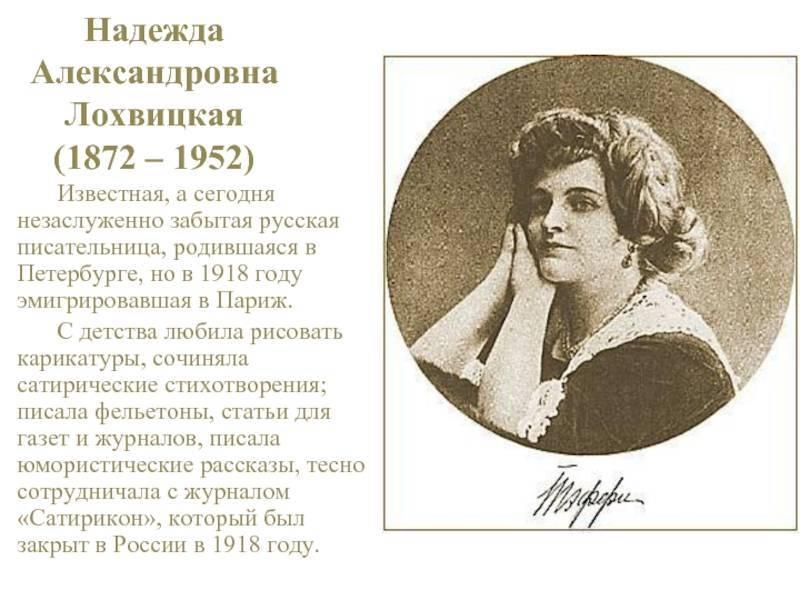 Лохвицкий, николай александрович