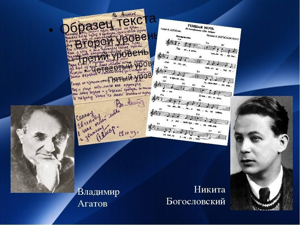 Композитор никита богословский: биография, личная жизнь, фото