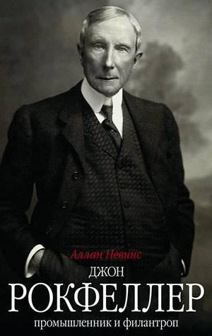 Джон дэвисон рокфеллер: биография и история успеха