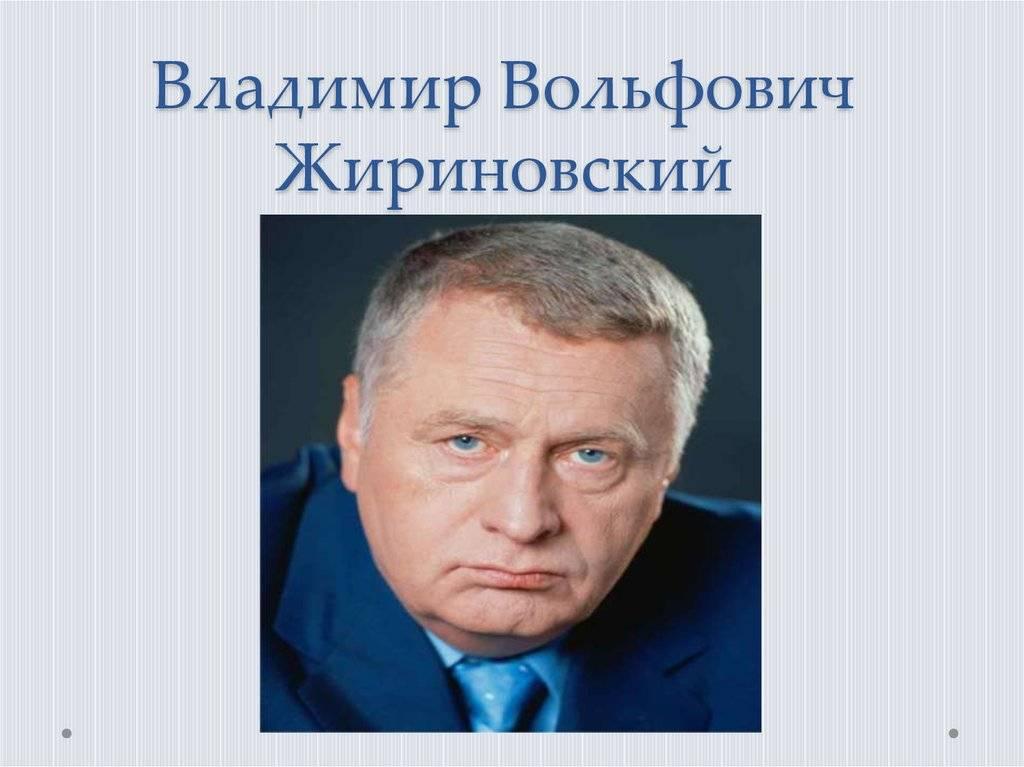 Краткая биография жириновского