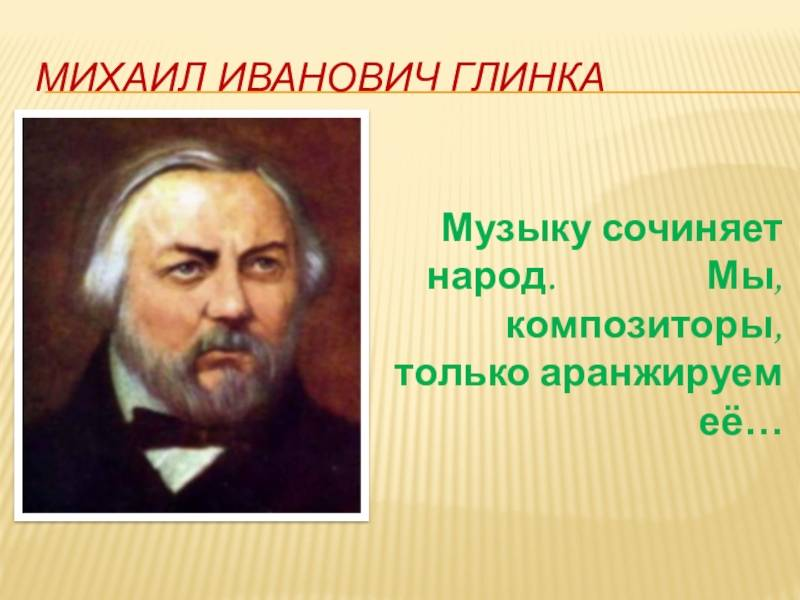 М.и. глинка — доклад для урока музыки о жизни и творчестве великого русского композитора
