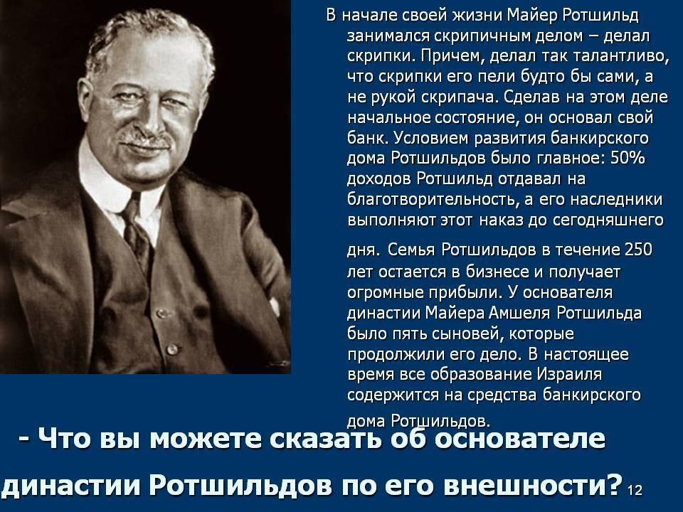 Майер ротшильд - биография