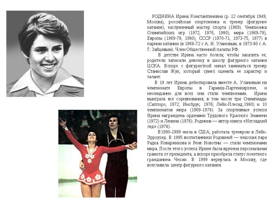 Ирина роднина — фото, биография, фигуристка, новости, личная жизнь, «инстаграм» 2021 - 24сми