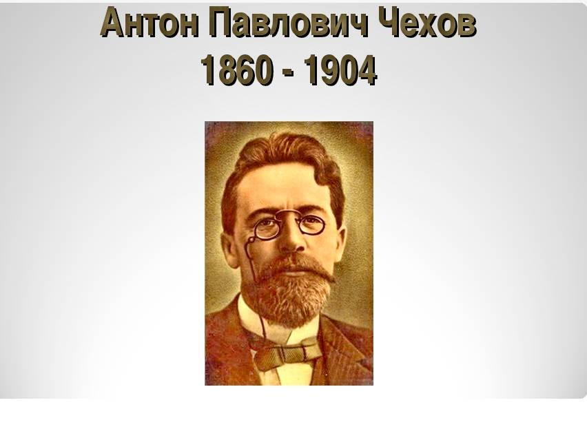 Биография антона павловича чехова - world of history