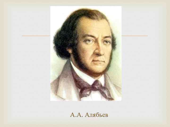Биография и творчество композитора александра алябьева кратко