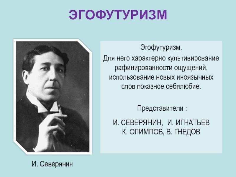 Игорь северянин: биография, творческий путь, личная жизнь