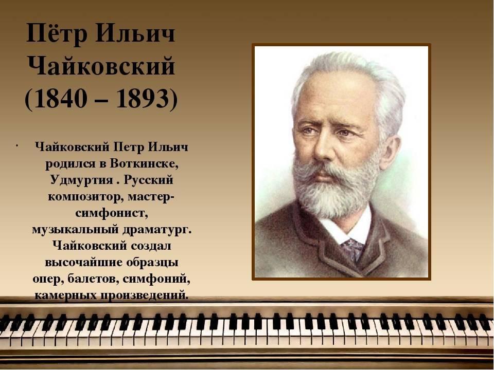 Великие русские композиторы: петр ильич чайковский